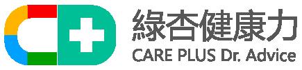 綠杏健康力連鎖藥局
